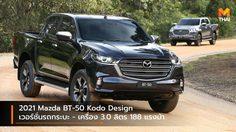 2021 Mazda BT-50 Kodo Design เวอร์ชั่นรถกระบะ – เครื่อง 3.0 ลิตร 188 แรงม้า
