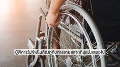 กฎหมายเกี่ยวกับผู้พิการ