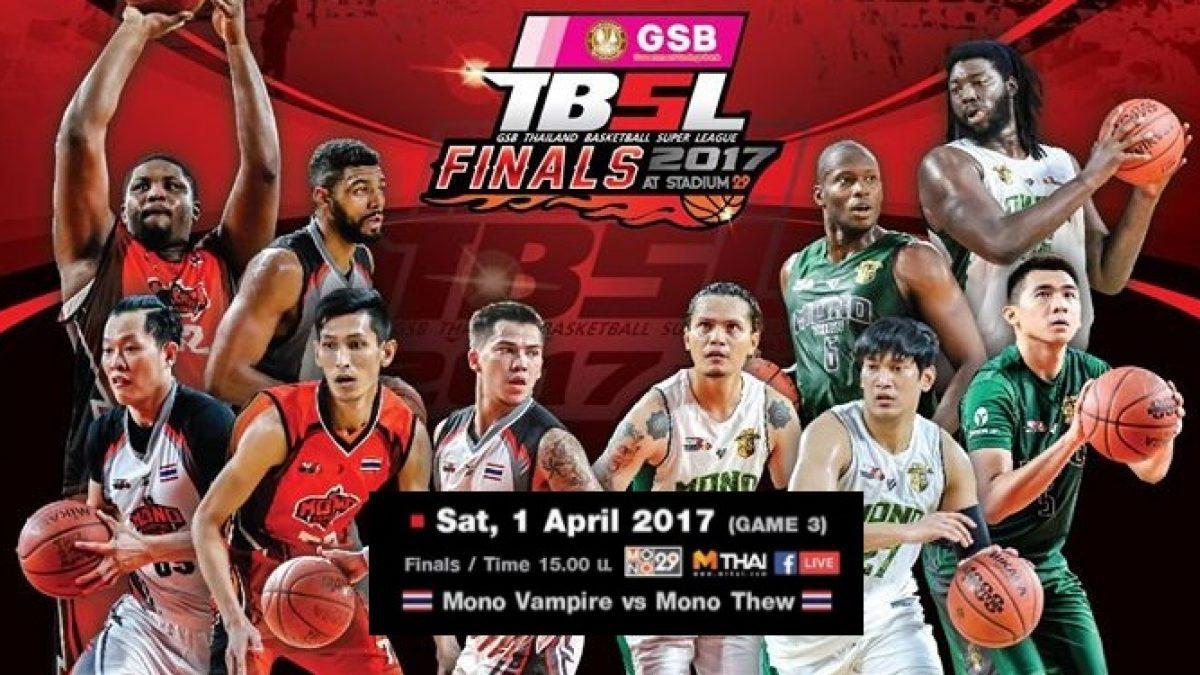 นัดชี้ชะตาเเชมป์...GSB TBSL2017 เกมส์ที่3 โมโน แวมไพร์ ปะทะ โมโน ทิวไผ่งาม เสาร์ที่ 1 เมษายน 60