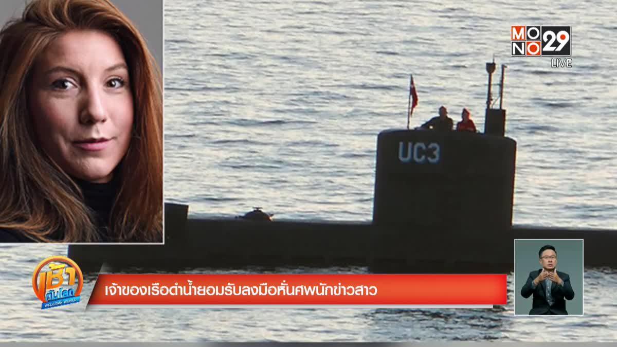 เจ้าของเรือดำน้ำยอมรับลงมือหั่นศพนักข่าวสาว