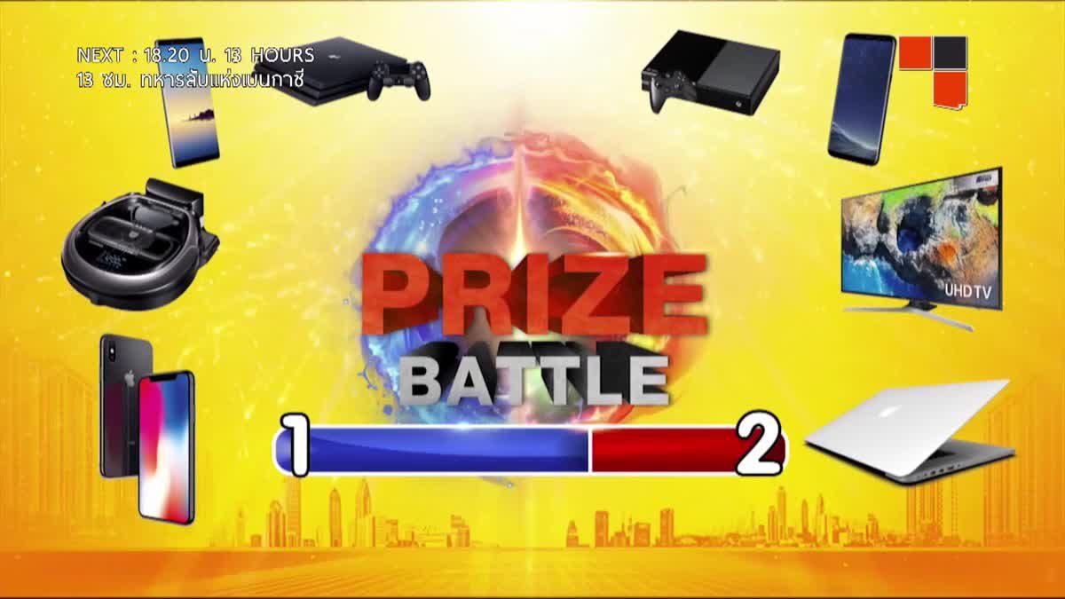 "PR กิจกรรม ""Prize Battle"" ลุ้นรางวัลสัปดาห์ที่ 3"
