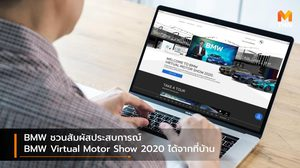 BMW ชวนสัมผัสประสบการณ์ BMW Virtual Motor Show 2020 ได้จากที่บ้าน