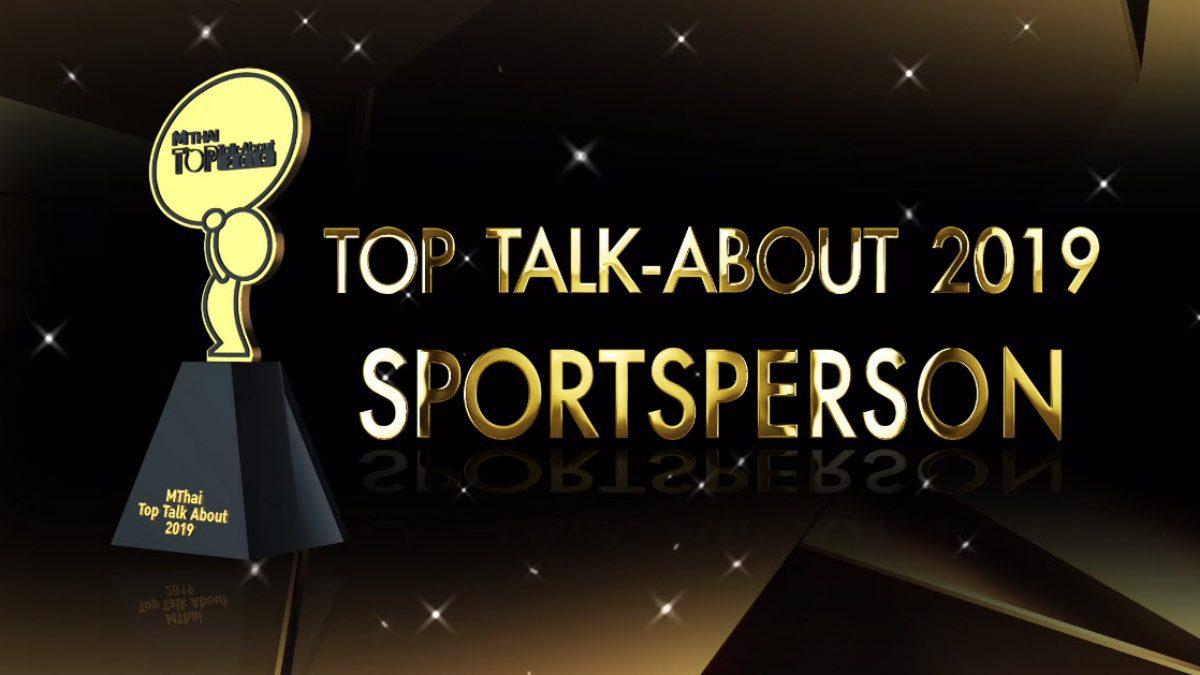ผู้เข้าชิงรางวัล Top Talk-About Sportsperson 2019