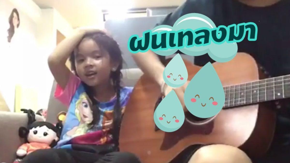 ฟังเพลินๆ นะพี่จ๋า! เพลง ฝนเทลงมา Cover by ลูกพี่ลิและพี่โต้ คนเดิม