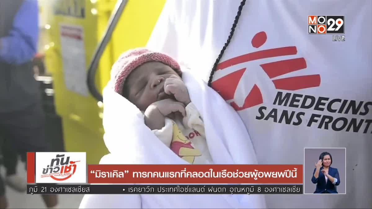 """""""มิราเคิล"""" ทารกคนแรกที่คลอดในเรือช่วยผู้อพยพปีนี้"""
