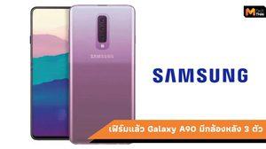 หลุดเคส Samsung Galaxy A90 มาพร้อมกับกล้อง 3 ตัวด้านหลัง