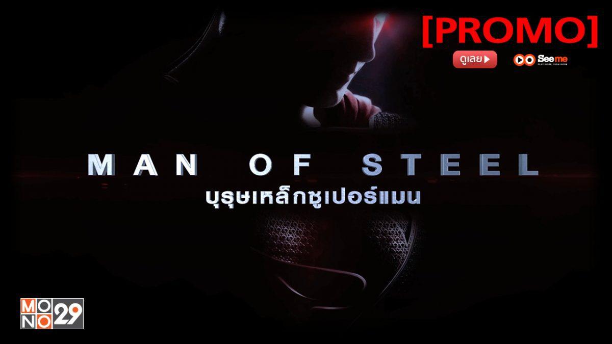 Man of Steel บุรุษเหล็กซูเปอร์แมน [PROMO]