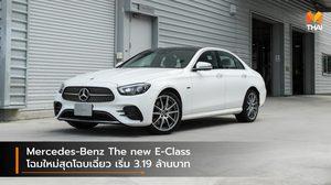 Mercedes-Benz The new E-Class โฉมใหม่สุดโฉบเฉี่ยว เริ่ม 3.19 ล้านบาท