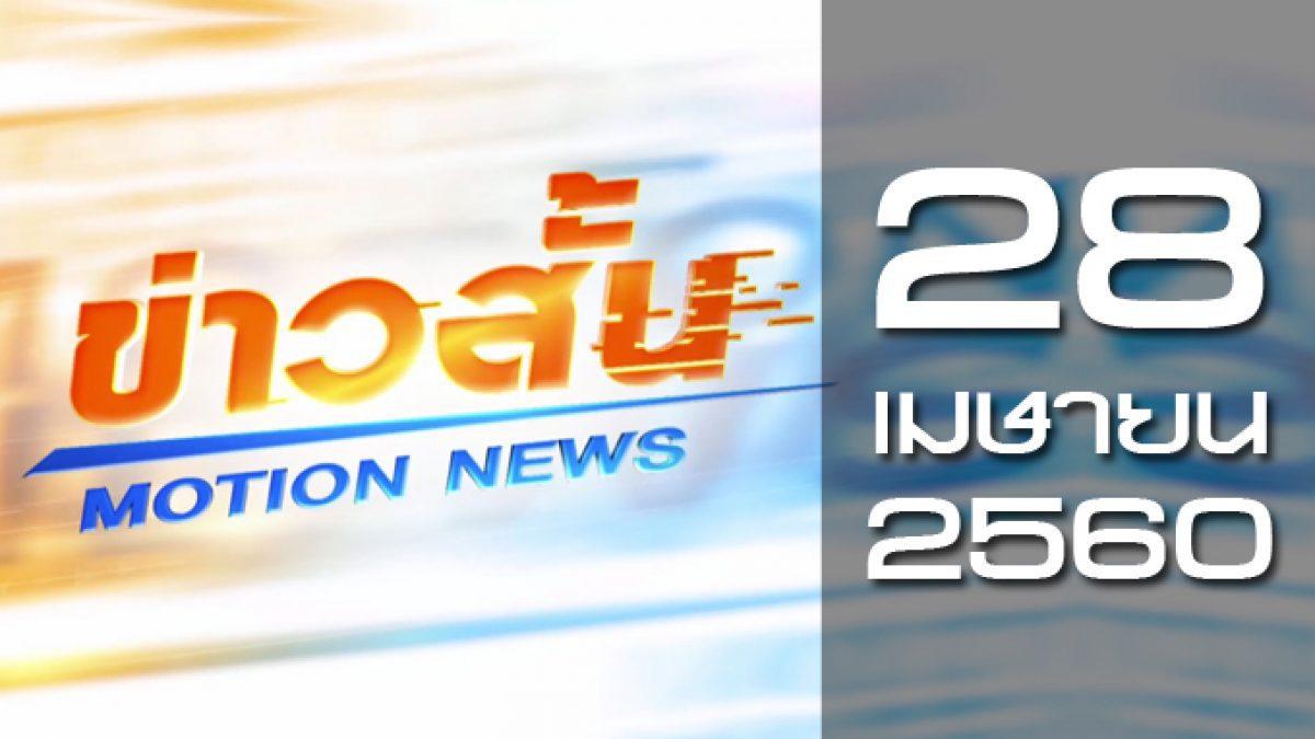 ข่าวสั้น Motion News Break 1 28-04-60