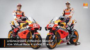 มาร์เกซบราเธอร์ นำทัพนักบิด MotoGP ดวล Virtual Race 4 อาทิตย์ 17 พ.ค.นี้