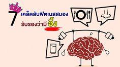 7 เคล็ดลับฟิตเนสสมอง! รับรองมีอึ้ง