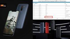 PocoPhone F1 ผ่านมาตรฐาน กสทช. ไทยแล้ว ราคาอาจจะอยู่ที่ 12,990 บาท
