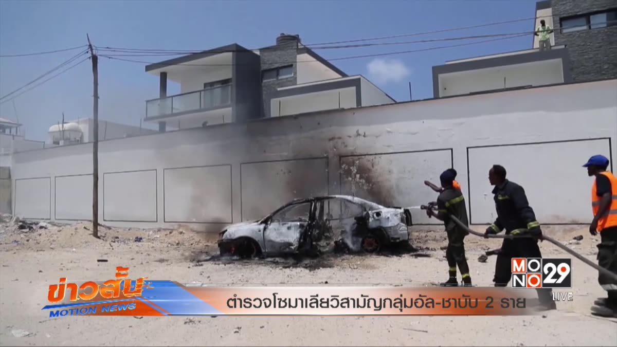 ตำรวจโซมาเลียวิสามัญกลุ่มอัล-ชาบับ 2 ราย
