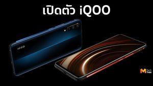 Vivo เปิดตัว iQOO สมาร์ทโฟนเกมมิ่ง ราคาเริ่มต้น 14,200 บาท