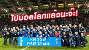 """""""ไอซ์แลนด์ ไปบอลโลก"""" แบบอย่างและแรงบันดาลใจของชาติเล็กๆชาติหนึ่ง"""