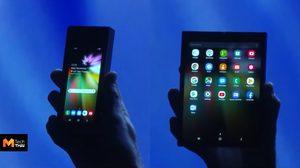 Samsung เผยต้นแบบสมาร์ทโฟนจอพับ เปลี่ยนเป็นแท็บเล็ตได้