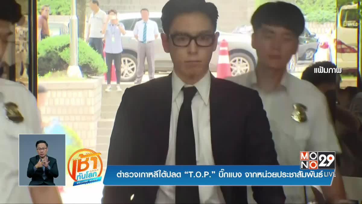 """ตำรวจเกาหลีใต้ปลด """"T.O.P."""" บิ๊กแบง จากหน่วยประชาสัมพันธ์"""