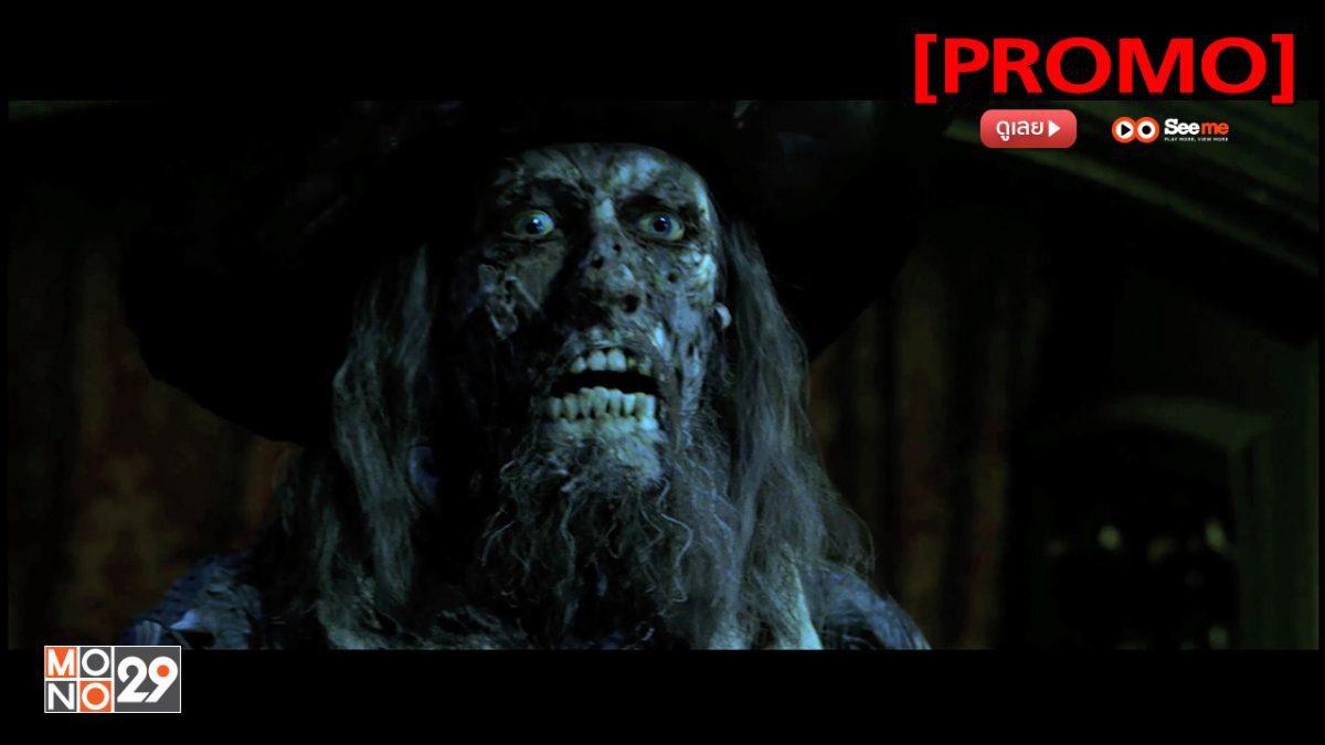 Pirates of the Caribbean: The Curse of the Black Pearl คืนชีพกองทัพโจรสลัดสยองโลก [PROMO]