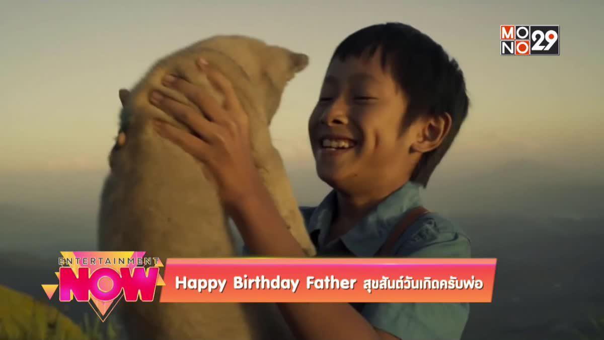 Happy Birthday Father สุขสันต์วันเกิดครับพ่อ