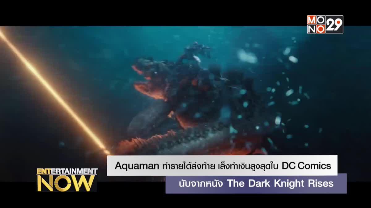 Aquaman ทำรายได้ส่งท้าย เล็งทำเงินสูงสุดใน DC Comics นับจากหนัง The Dark Knight Rises