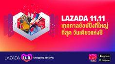 ลาซาด้า จัดให้!! ช้อปให้สะใจกับ Lazada 11.11 Shopping Festival ลดอลังสูงสุด 90%  เตรียมตัวรอไว้เลย!!