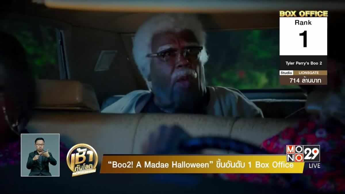 """Boo2! A Madae Halloween"" ขึ้นอันดับ 1 Box Office"