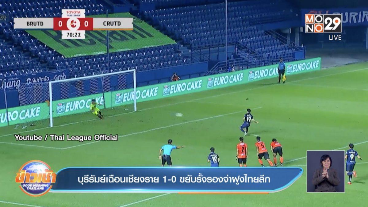 บุรีรัมย์เฉือนเชียงราย 1-0 ขยับรั้งรองจ่าฝูงไทยลีก