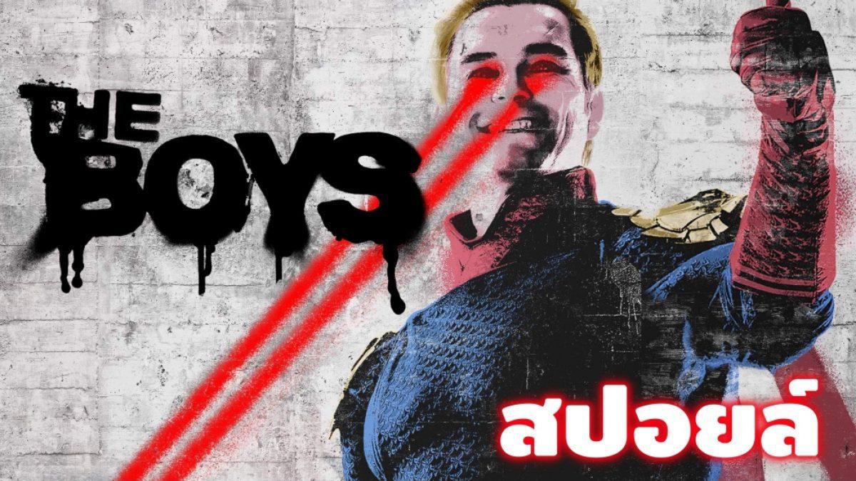 ซีรีส์ The Boys สปอยล์