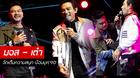 มอส ปฏิภาณ – เต๋า สมชาย จัดเต็มเพลงฮิตยุค 90 ใน 'GSB Duo Concert'