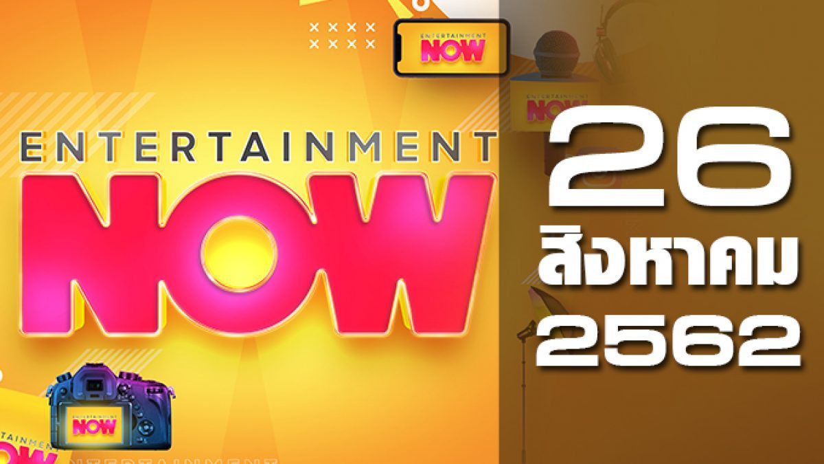 Entertainment Now Break 2 26-08-62
