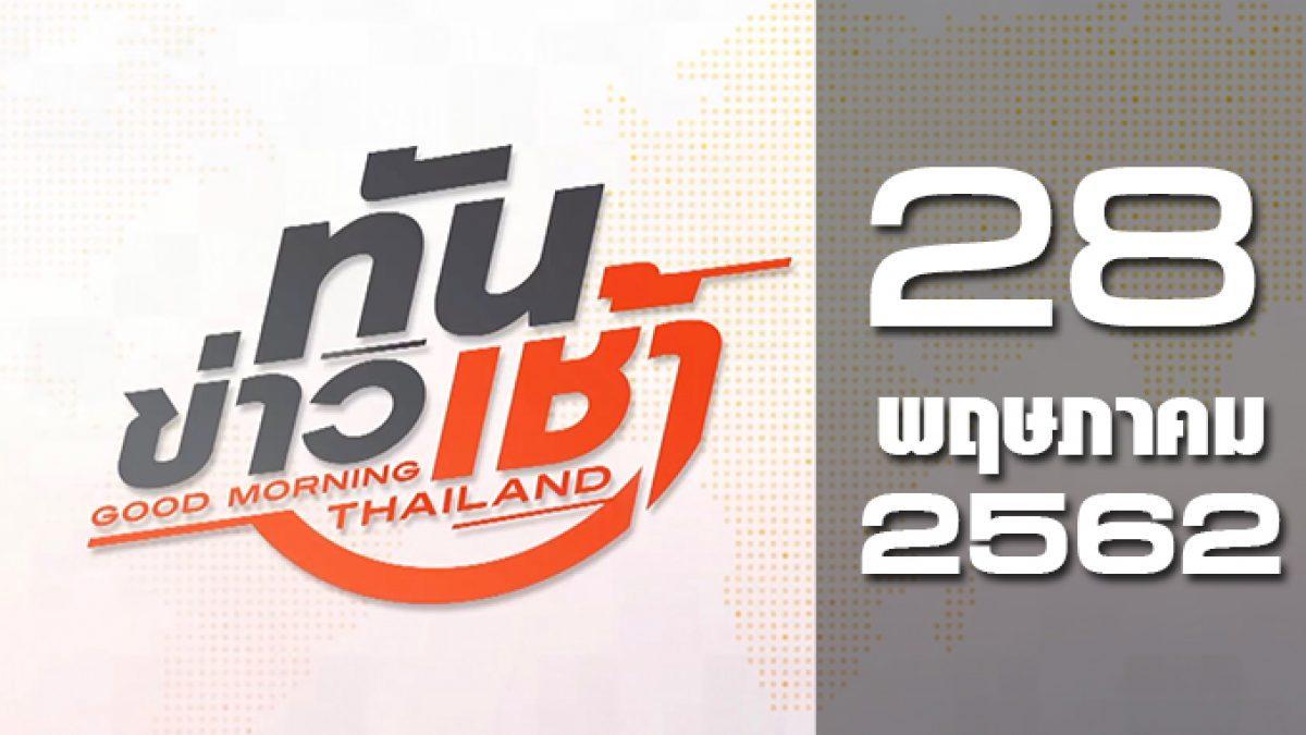 ทันข่าวเช้า Good Morning Thailand 28-05-62