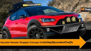 Hyundai Veloster Grappler Concept จากสปอร์ตคูเป้สู่รถยนต์ออฟโรดกู้ภัย