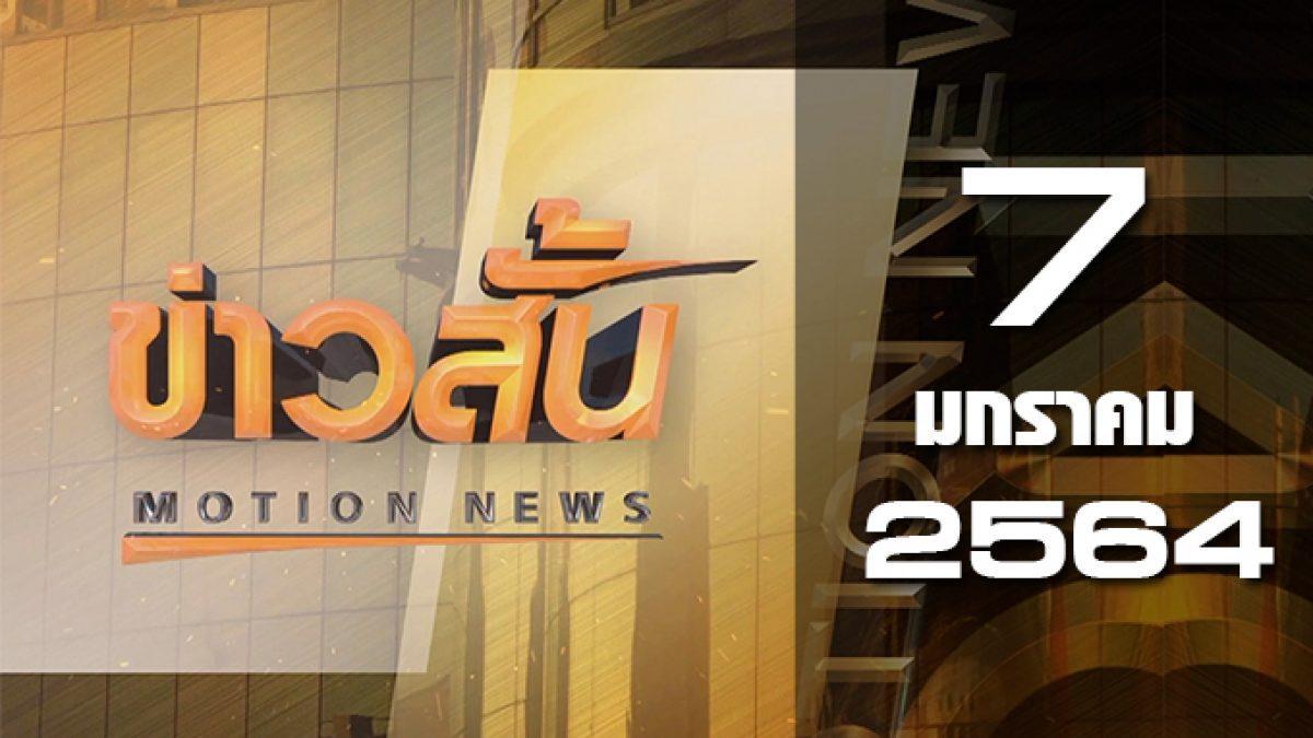 ข่าวสั้น Motion News Break 1 07-01-64