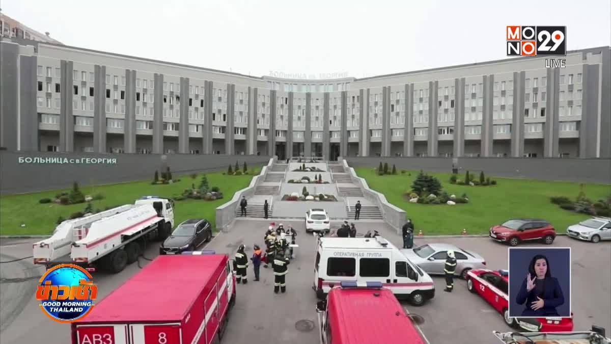 รัสเซียสอบไฟไหม้ รพ. คาดต้นเพลิงจากเครื่องช่วยหายใจ