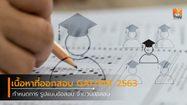 รูปแบบข้อสอบ เนื้อหาที่ออกสอบ และกำหนดการสอบ GAT/PAT 2563