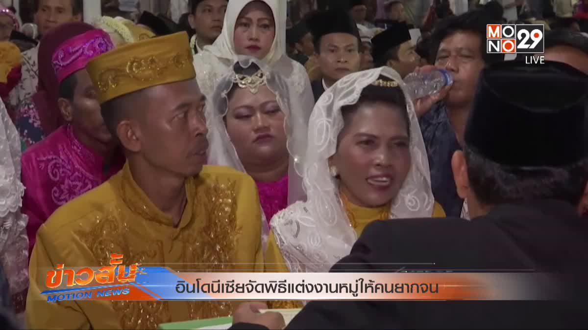 อินโดนีเซียจัดพิธีแต่งงานหมู่ให้คนยากจน