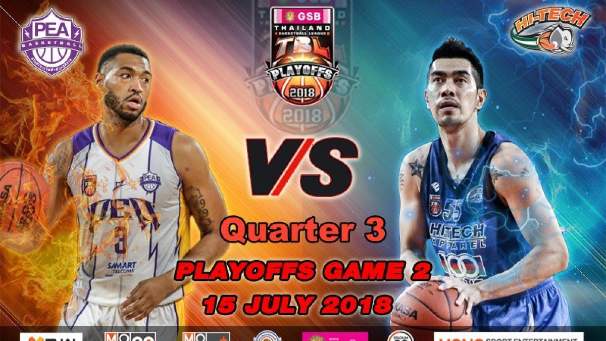 Q3 การเเข่งขันบาสเกตบอล GSB TBL2018 : Playoffs (Game 2) : PEA Basketball Club VS Hi-Tech (15 July 2018)