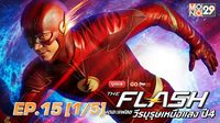 The Flash เดอะ แฟลช วีรบุรุษเหนือแสง ปี 4 EP.15