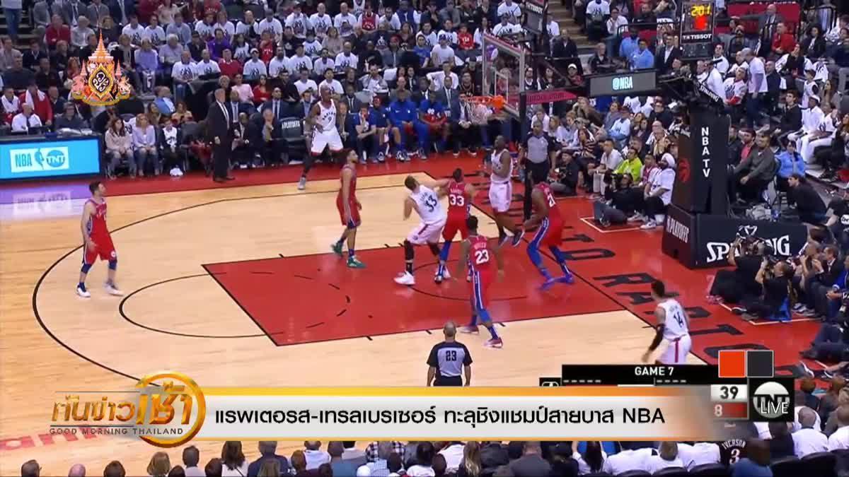 'แรพเตอรส-เทรลเบรเซอร์' ทะลุชิงแชมป์สายบาส NBA