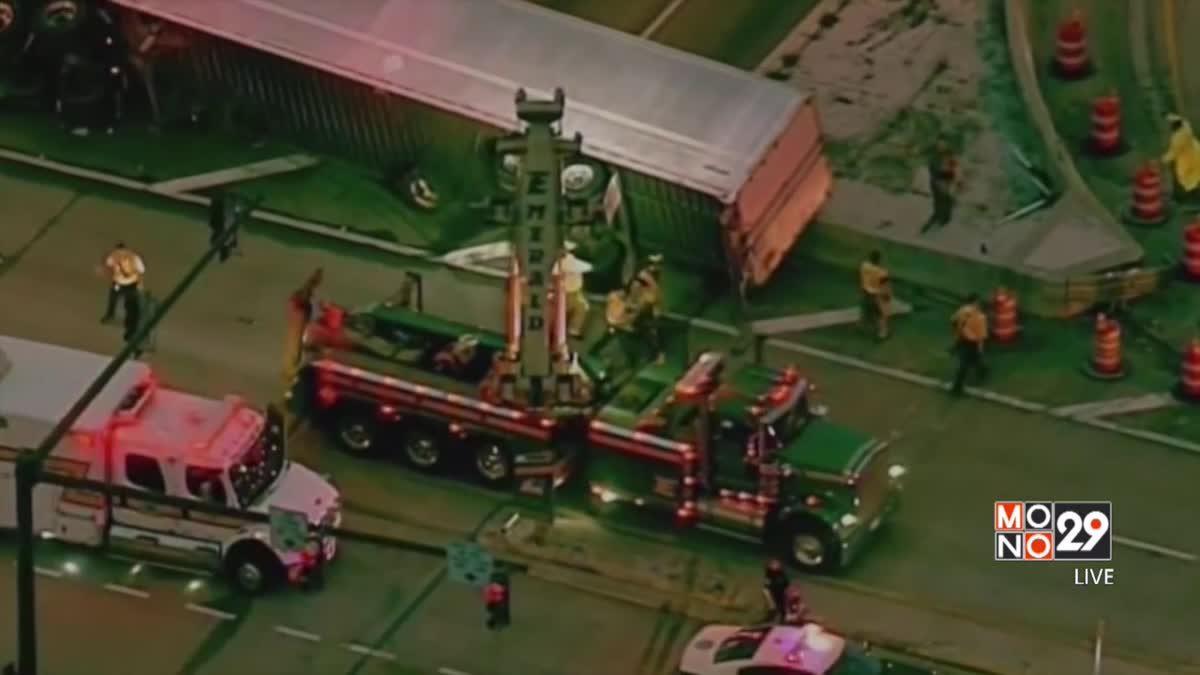 ชายพลัดตกสะพานเสียชีวิต ขณะช่วยพลิกรถบรรทุกในสหรัฐฯ