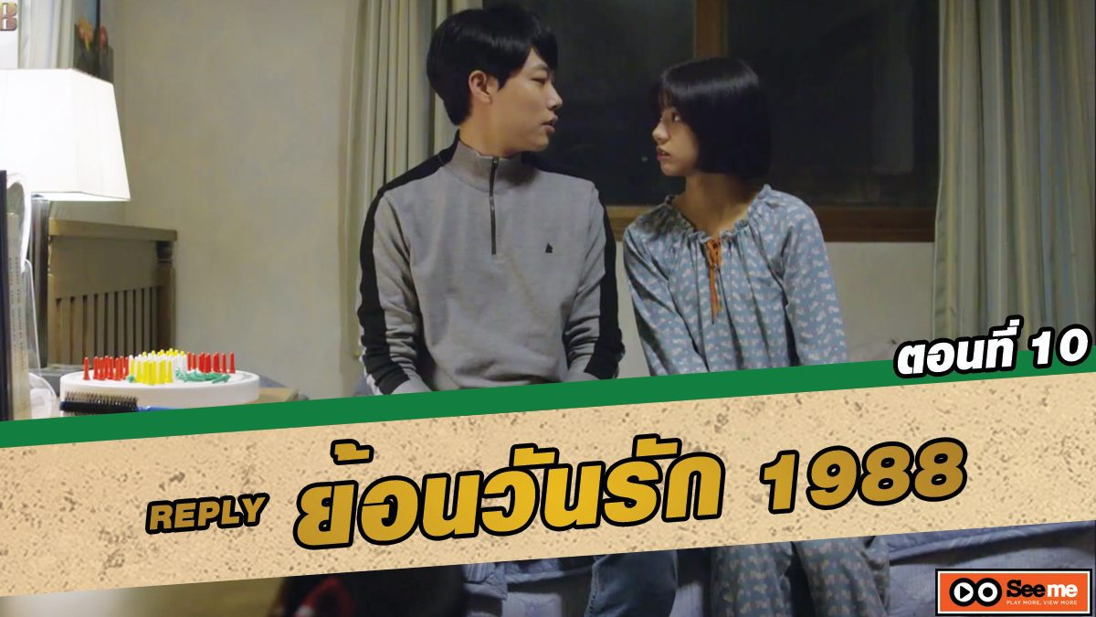 ย้อนวันรัก 1988 (Reply 1988) ตอนที่ 10 ฉันไปนัดบอร์ดดีไหม? [THAI SUB]
