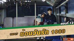 ซีรี่ส์เกาหลี ย้อนวันรัก 1988 (Reply 1988) ตอนที่ 12 ทำไมถึงมาเช้า [THAI SUB]