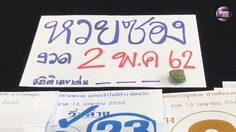 เซียนหวยซอง เปิด เลขเด็ด ประจำงวดวันที่ 2 พ.ค. 62 เด็ดจริงไหม เดี๋ยวรู้!