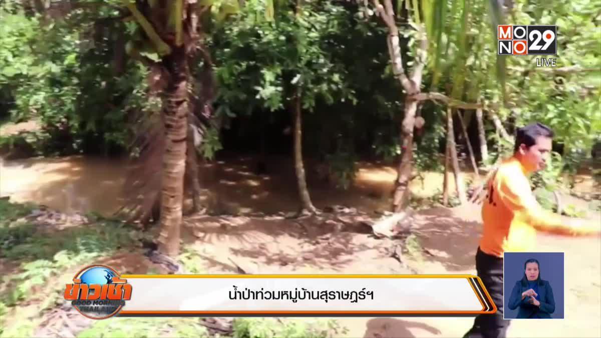 น้ำป่าท่วมหมู่บ้านสุราษฎร์ฯ