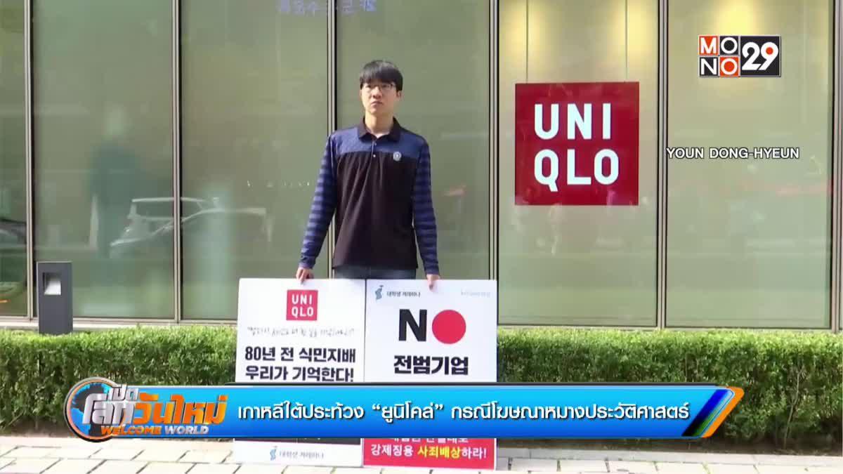 """เกาหลีใต้ประท้วง """"ยูนิโคล่"""" กรณีโฆษณาหมางประวัติศาสตร์"""