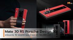 Huawei Mate 30 RS Porsche Design ขายครั้งแรก วันที่ 10 พฤศจิกายนนี้