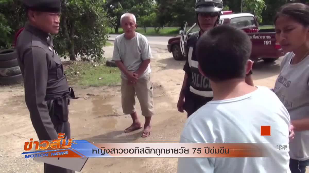 หญิงสาวออทิสติกถูกชายวัย 75 ปีข่มขืน