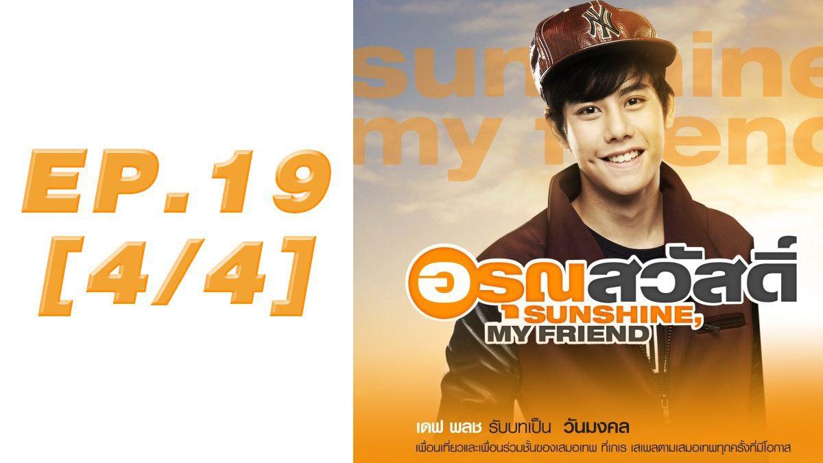 อรุณสวัสดิ์ Sunshine My Friend EP.19 [4/4]