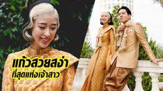 สง่างามสมคำล่ำลือ โทนี่-แก้ว สวมชุดไทยมูลค่ากว่าครึ่งล้าน อาภรณ์แห่งรักสร้างด้วยหัวใจ