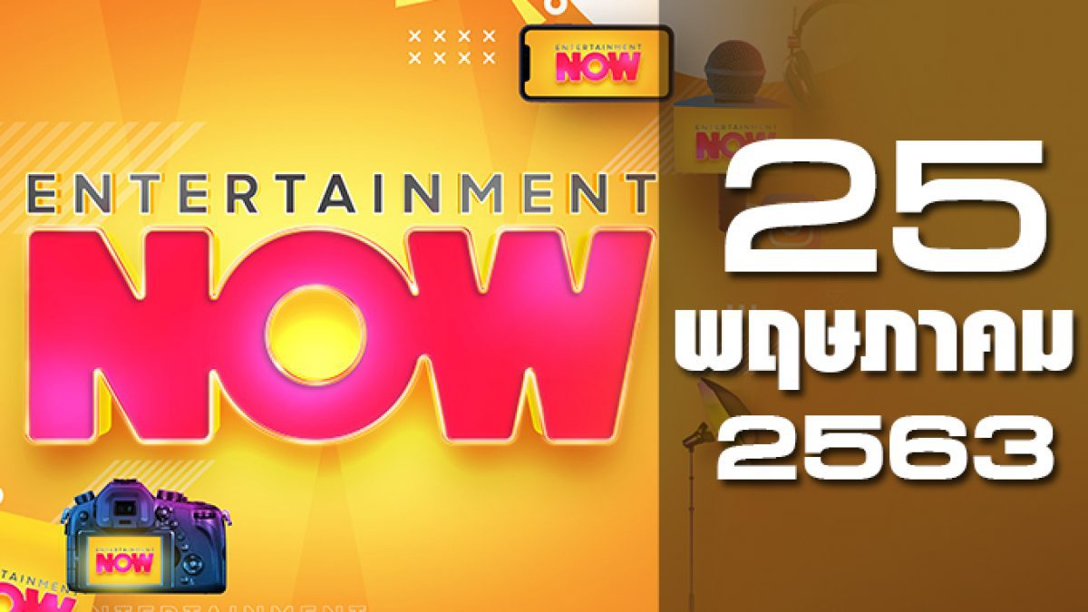 Entertainment Now 25-05-63